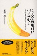 こんな夜更けにバナナかよ―筋ジス・鹿野靖明とボランティアたち