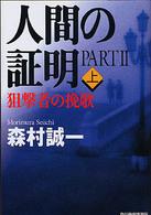 人間の証明〈PART2〉狙撃者の挽歌(上) (ハルキ文庫)
