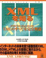 XMLを知る―ポストHTML,Web上のSGML XMLのすべてを完全解説