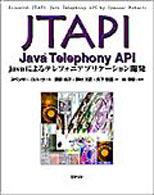JTAPI:Java Telephony API―Javaによるテレフォニアプリケーション開発 (Java books)