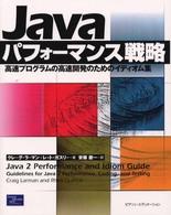 Javaパフォーマンス戦略―高速プログラムの高速開発のためのイディオム集