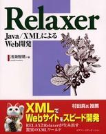 Relaxer Java/XMLによるWeb開発