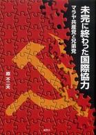 未完に終わった国際協力-マラヤ共産党と兄弟党