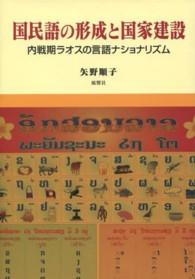 国民語の形成と国家建設−内戦期ラオスの言語ナショナリズム