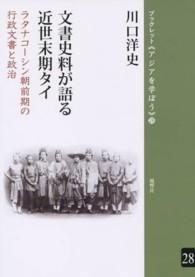 文書史料が語る近世末期タイ-ラタナコーシン朝前期の行政文書と政治