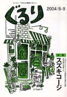 ぐるり (2004/8-9)