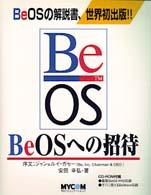 BeOSへの招待