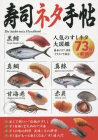 寿司ネタ手帖 - すし屋がもっと楽しくなる!すし通入門