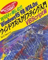 WSHで楽しむ!!Windows95/98/NT4.0版ウィンドウズ・スクリプティング入門 VBScript編―極楽プログラミングからWindows上のバッチ処理まで