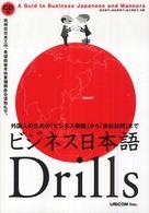ビジネス日本語drills - 外国人のための「ビジネス敬語」から「会社訪問」まで