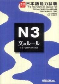実力アップ!日本語能力試験 <N3 文のル-ル>  文字・語彙・文の文法