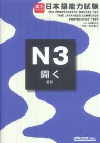 実力アップ!日本語能力試験 <N3 聞く>  聴解