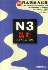 実力アップ!日本語能力試験 <N3 読む>  文章の文法・読解
