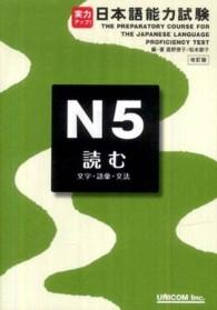 実力アップ!日本語能力試験 <N5 読む>  文字・語彙・文法 (改訂版)