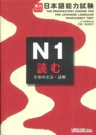 実力アップ!日本語能力試験 <N1 読む>  文章の文法・読解