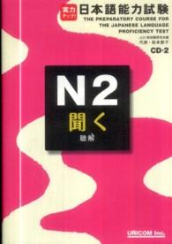 実力アップ!日本語能力試験 <N2 聞く>  聴解