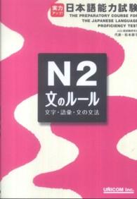 実力アップ!日本語能力試験 <N2 文のル-ル>  文字・語彙・文の文法