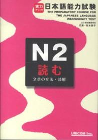 実力アップ!日本語能力試験 <N2 読む>  文章の文法・読解