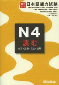 実力アップ!日本語能力試験 <N4 読む>  文字・語彙・文法・読解