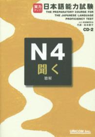 実力アップ!日本語能力試験 <N4 聞く>  聴解