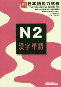 実力アップ!日本語能力試験 <N2 漢字単語>