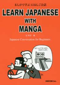 まんがで学ぶにほんご会話 - Japanese Conversation for