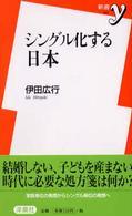 シングル化する日本 (新書y)