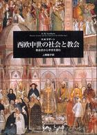 西欧中世の社会と教会-教会史から中世を読む-