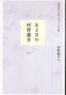 ある日の村野藤吾 建築家の日記と知人への手紙