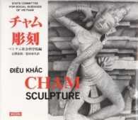 チャム彫刻