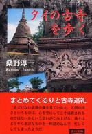 タイの古寺を歩く