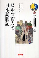 ビルマ商人の日本訪問記