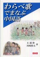 わらべ歌で学ぶ中国語