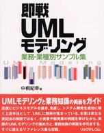 即戦UMLモデリング―業務・業種別サンプル集