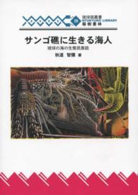 サンゴ礁に生きる海人-琉球の海の生態民族学