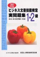ビジネス文書技能検定 実問題集1・2級〈2003年度版〉