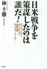 日米戦争を策謀したのは誰だ! - ロックフェラ-、ル-ズベルト、近衛文麿そしてフ-バ