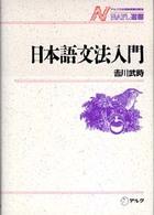 日本語文法入門 (NAFL選書)