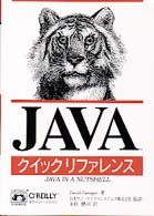 JAVAクイックリファレンス (A nutshell handbook)