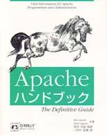 Apacheハンドブック (A nutshell handbook)