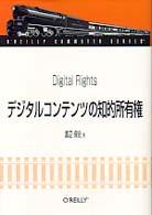 デジタルコンテンツの知的所有権―Digital Rights (O'REILLY COMMUTER SERIES)