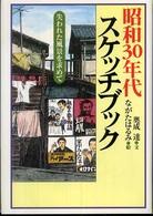 昭和30年代スケッチブック—失われた風景を求めて