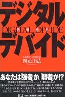 デジタルデバイド―情報格差