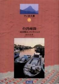 台湾疎開-「琉球難民」の1年11ヵ月