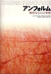 アンフォルム:無形なものの事典