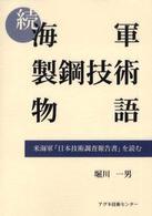 続・海軍製鋼技術物語―米海軍「日本技術調査報告書」を読む