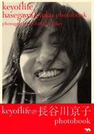 長谷川京子PHOTO BOOK 「key of life」