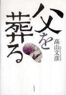 書評空間::紀伊國屋書店 KINOKUNIYA::BOOKLOG  『父を葬る』髙山文彦(幻戯書房)