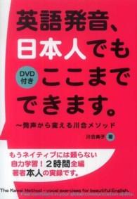 英語発音、日本人でもここまでできます。 - 発声から変える川合メソッド