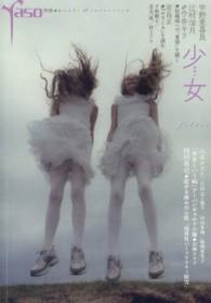 yaso夜想―特集『少女』Filles